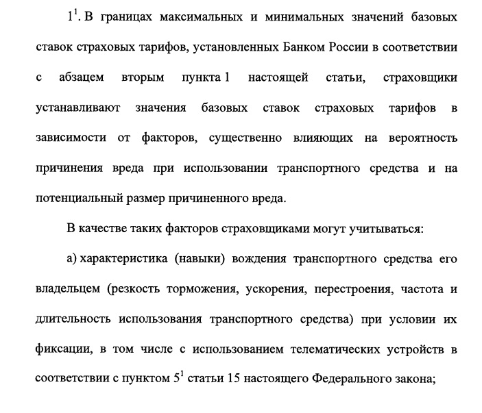 Дума_осаго
